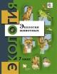 Экология животных 7 кл. Учебное пособие